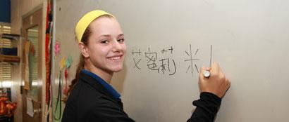 Chinese Language Class